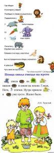 Читаем вместе с детьми картинки 018