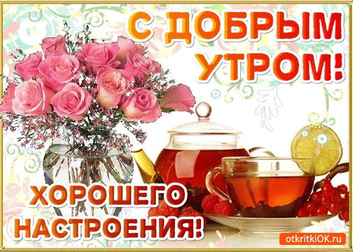 Чудесного доброго утра картинки и открытки001