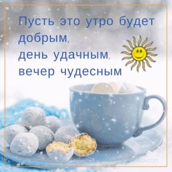 Чудесного доброго утра картинки и открытки004
