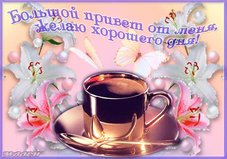 Чудесного доброго утра картинки и открытки005
