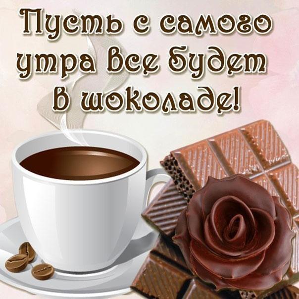 Чудесного доброго утра картинки и открытки006