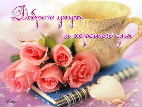 Чудесного доброго утра картинки и открытки007