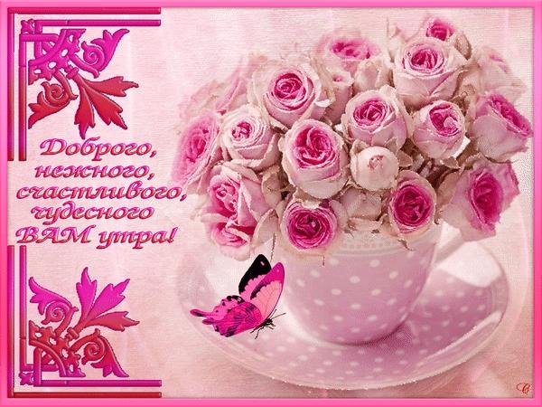 Чудесного доброго утра картинки и открытки009