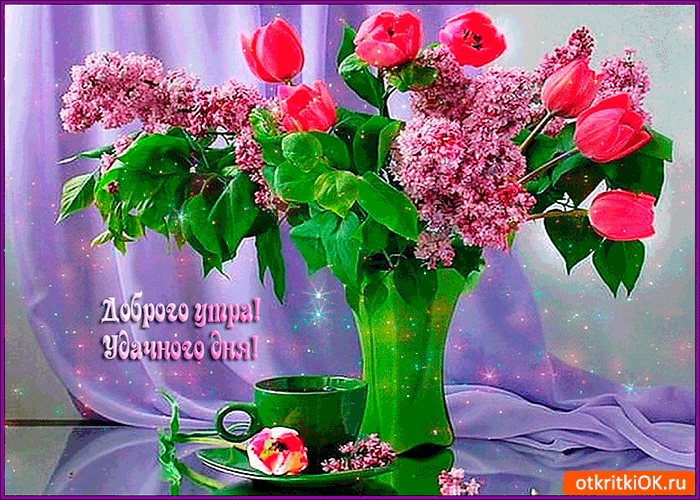 Чудесного доброго утра картинки и открытки012