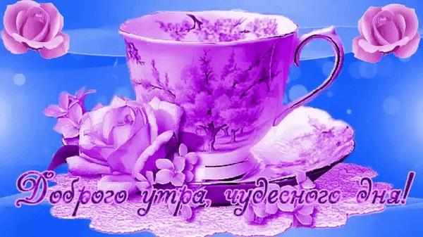 Чудесного доброго утра картинки и открытки014