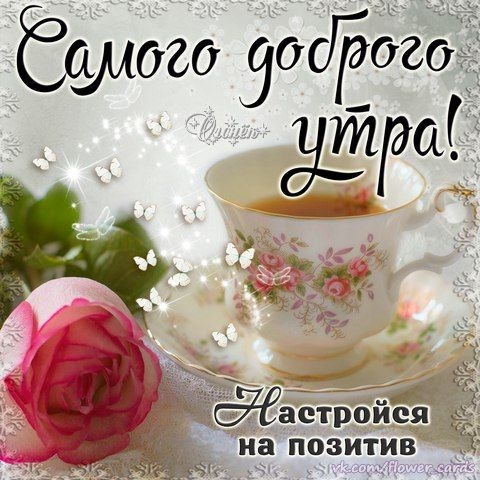 Чудесного доброго утра картинки и открытки017