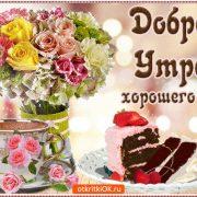 Чудесного доброго утра картинки и открытки019