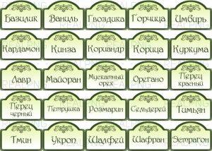 Шаблоны этикетки на банки со специями   картинки028
