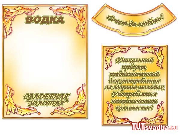 Шаблон этикетки на водку   коллекция 013