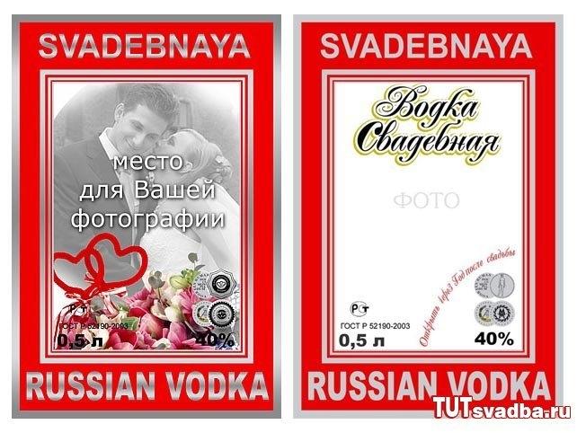 Шаблон этикетки на водку   коллекция 021
