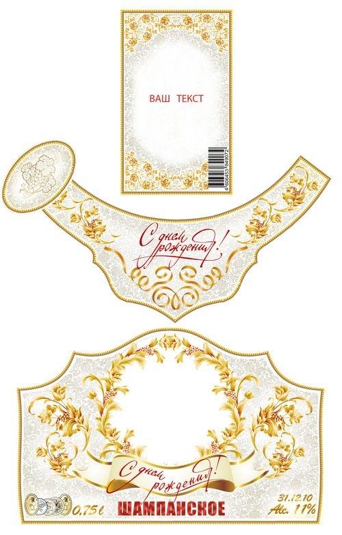 Шаблон этикетки на водку   коллекция 022