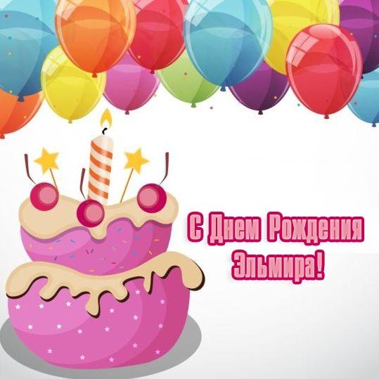 Эльвира с днем рождения плейкаст   подборка 014