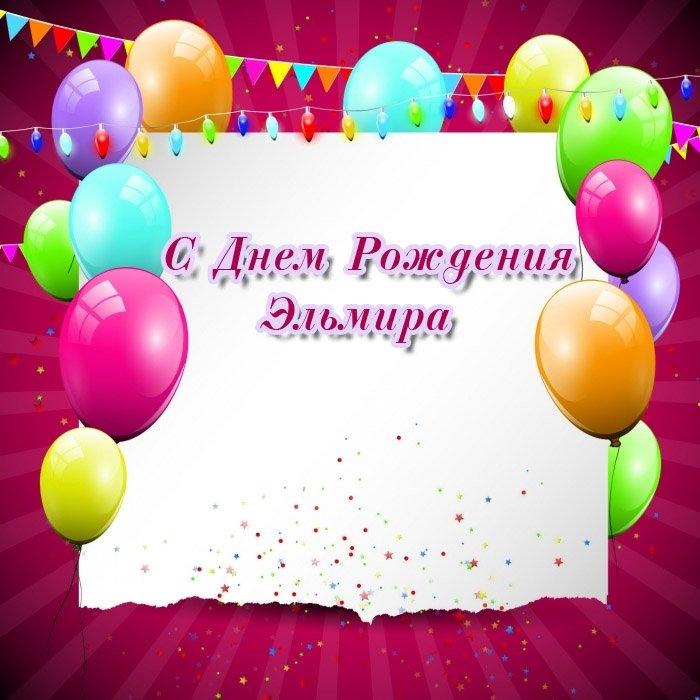 Эльвира с днем рождения плейкаст   подборка 015