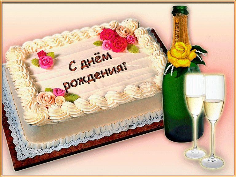 С днем рождения мой дорогой картинки с надписями
