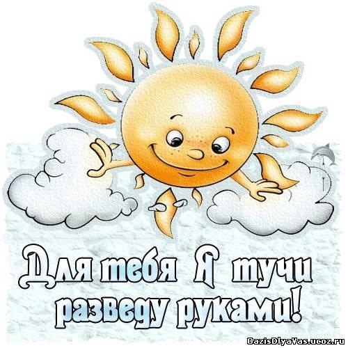 Картинки про солнце с надписью, днем рождения