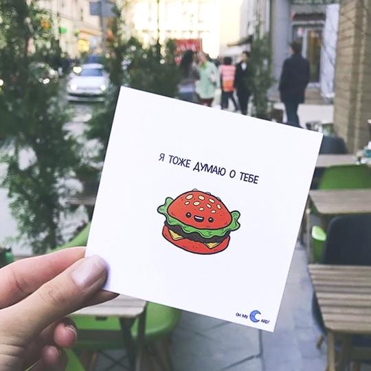 Я думаю о тебе картинки и открытки 016