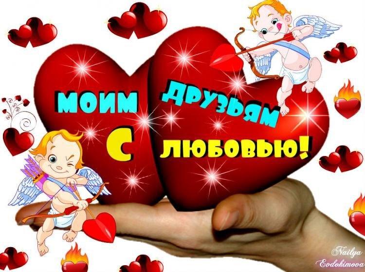 Картинки с 14 февраля красивые друзьям, днем рождения