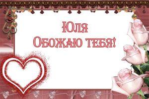 Я люблю тебя Юлия картинки и открытки 028