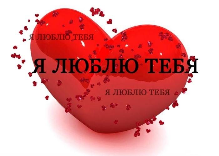 Открытки для любимого люблю тебя очень