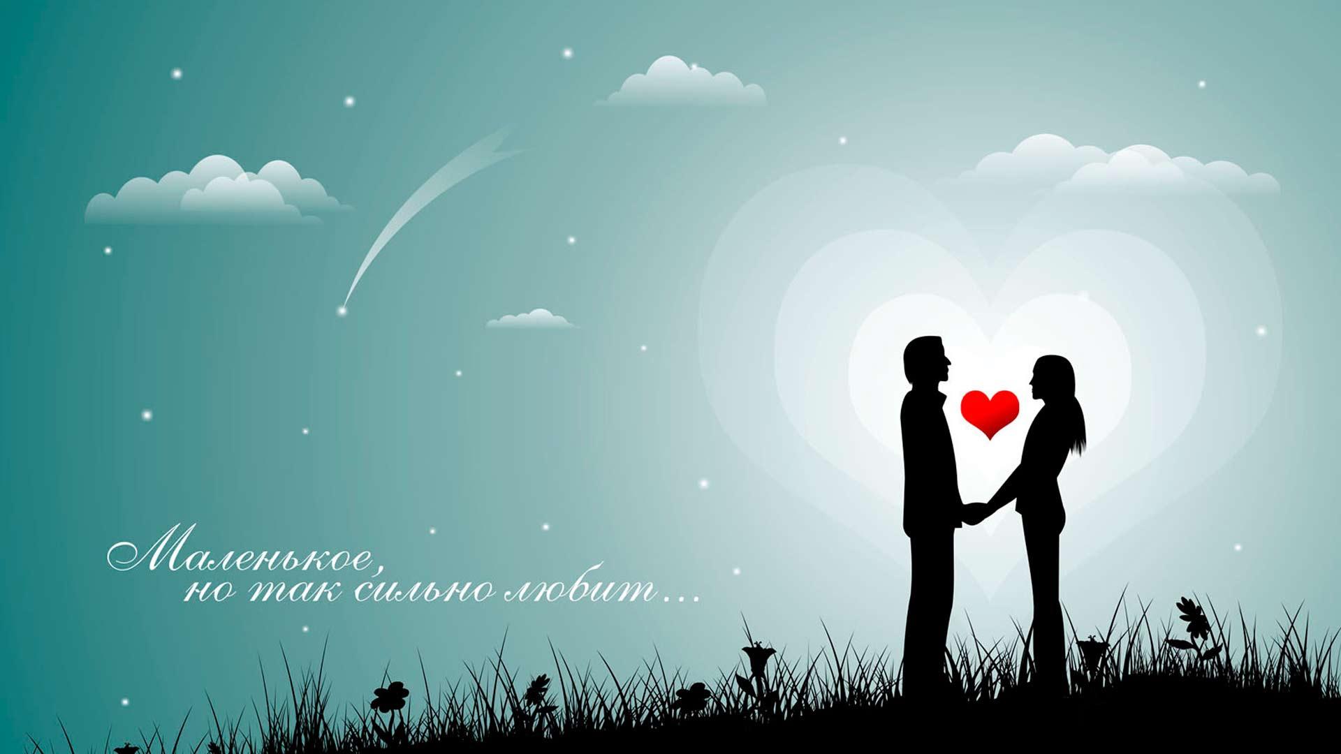 Открытки на тему люби