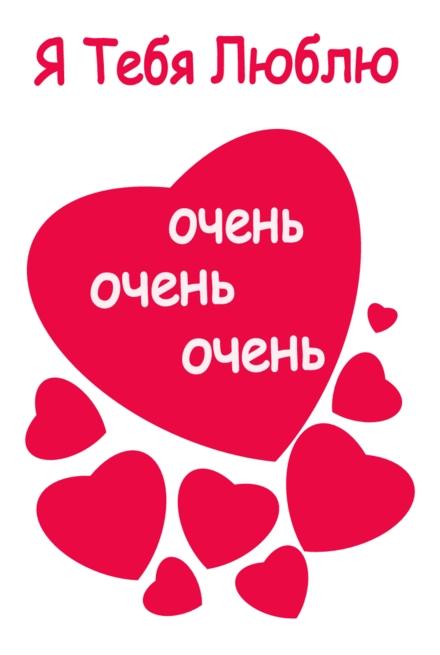 Смешные картинки, картинки моя хорошая я тебя очень сильно люблю