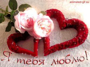 Я тебя люблю сердечки   картинки и открытки 025