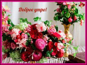 открытки с добрым утром с цветами (10)