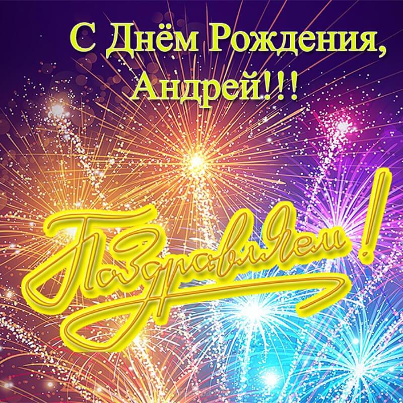 Смешная картинка, открытки поздравление с днем рождения андрею