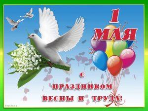 1 мая день весны и труда картинки 027