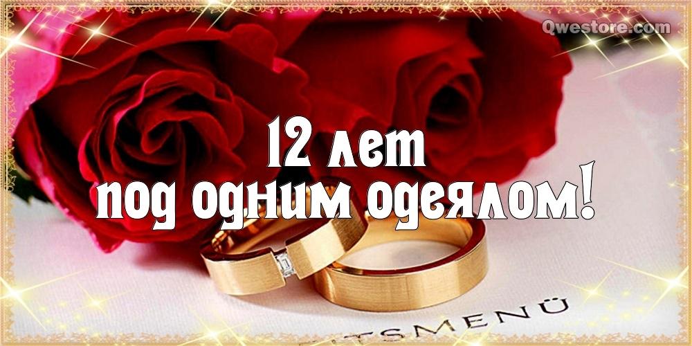 Картинки 12 лет свадьбе любимый, для фотошоп юбилеем