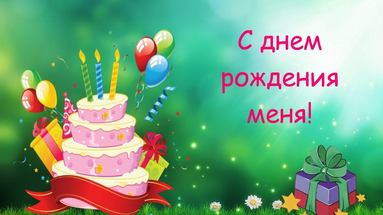 С днем рождения меня картинки красивые с надписями, цветами объемные своими