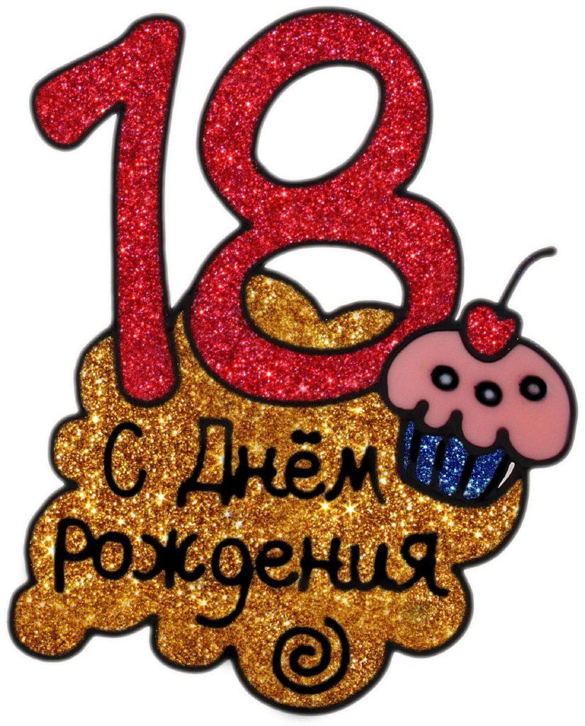 Гифки с днем рождения юноше 18 лет