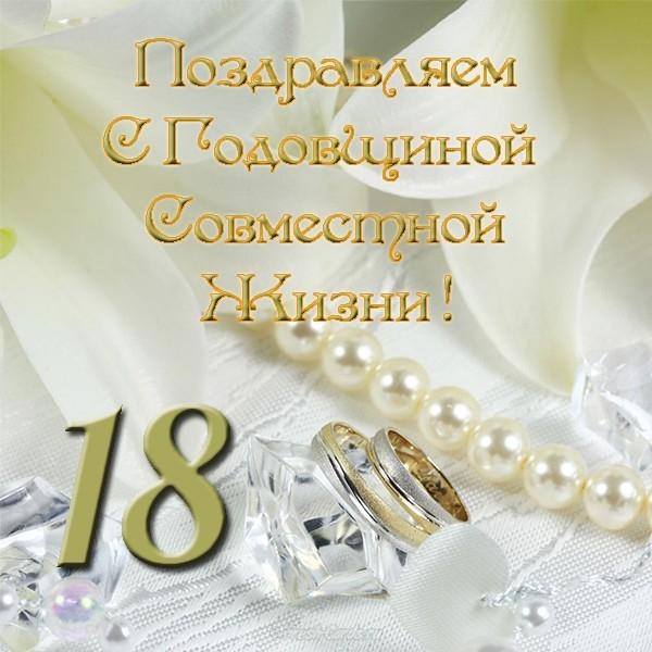 Годовщина свадьбы открытки 13 лет