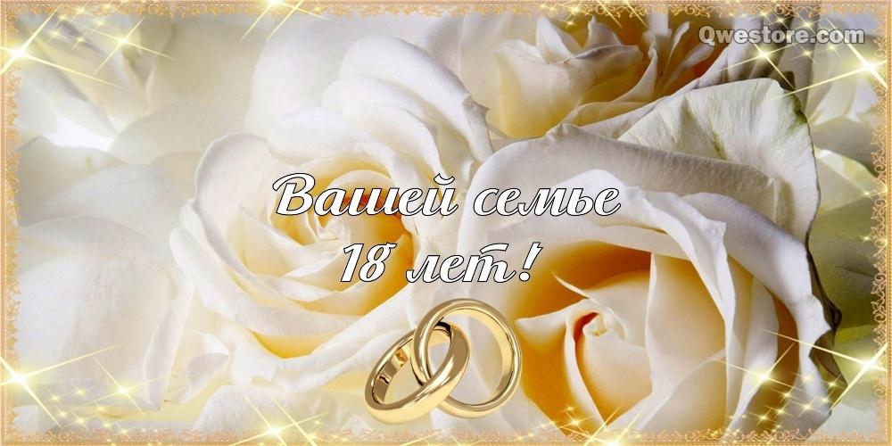 Открытки на свадьбу 18 лет, новогодняя оригинальная открытки