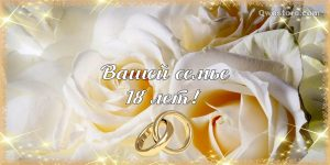 18 лет свадьбы открытки и картинки 014