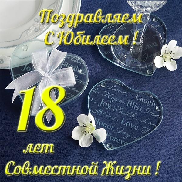 Картинка изображением, открытки с 18-летием со дня свадьбы