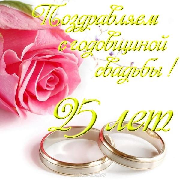 15 лет свадьбы поздравления на татарские