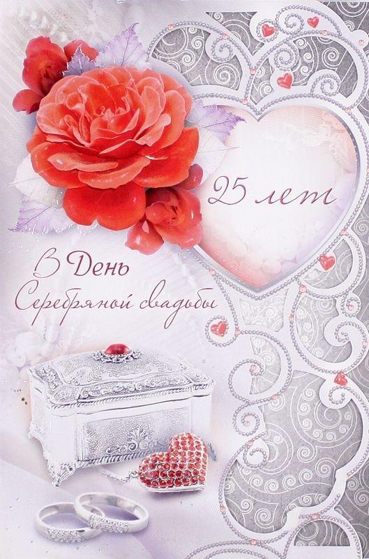 Открытка 25 свадьба, днем