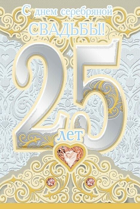 Надпись болейн, поздравление открытка 25 лет свадьбы
