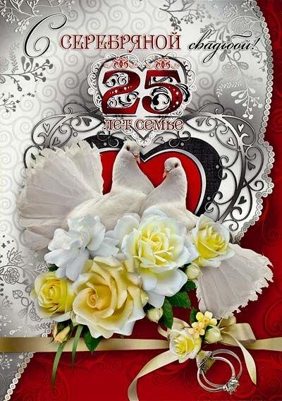 25 лет свадьбы открытка и пожелания любимый муж
