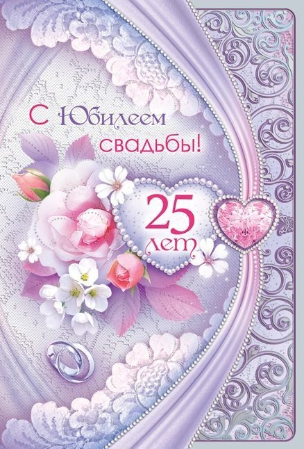Изображением рукоделия, поздравления с серебряной свадьбой 25 лет картинки