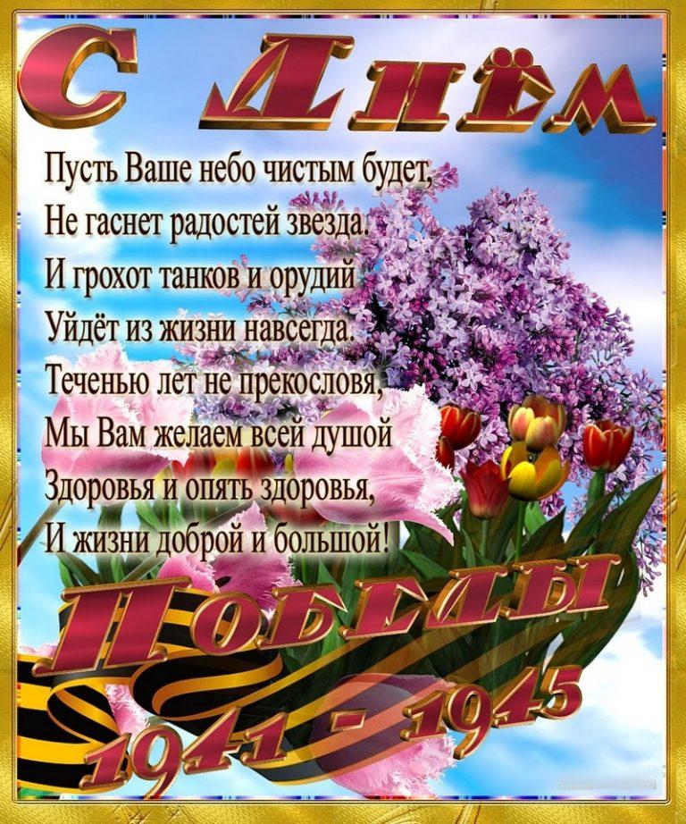 Текст для поздравления 9 мая, оформить подарочную открытку