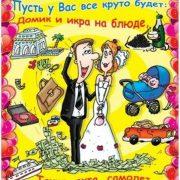 Cмешные картинки со свадьбой 024