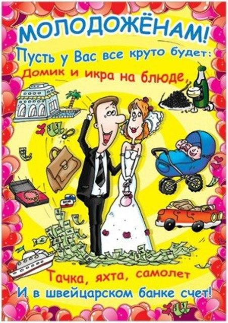 Прикольные картинки к бракосочетанию