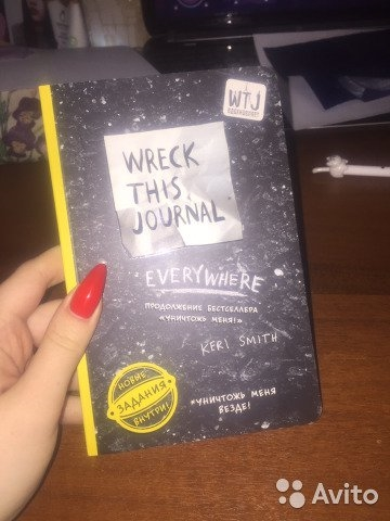 Wreck this journal идеи на русском   картинки004