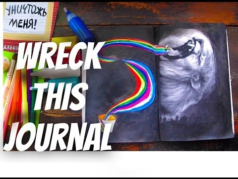 Wreck this journal идеи на русском   картинки009