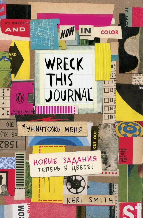 Wreck this journal идеи на русском   картинки010