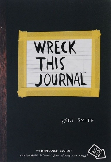 Wreck this journal идеи на русском   картинки011