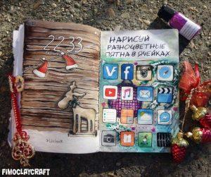 Wreck this journal идеи на русском   картинки019