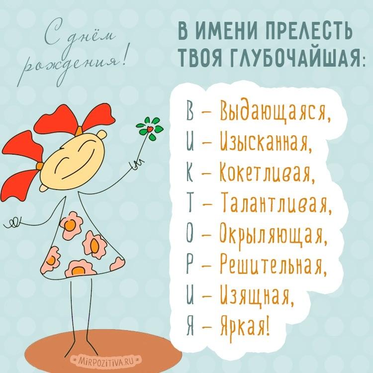 Ика с днем рождения, про украину